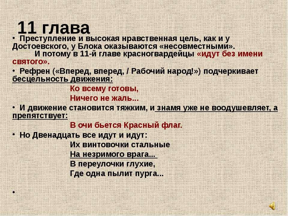 11 глава Преступление и высокая нравственная цель, как и у Достоевского, у Бл...