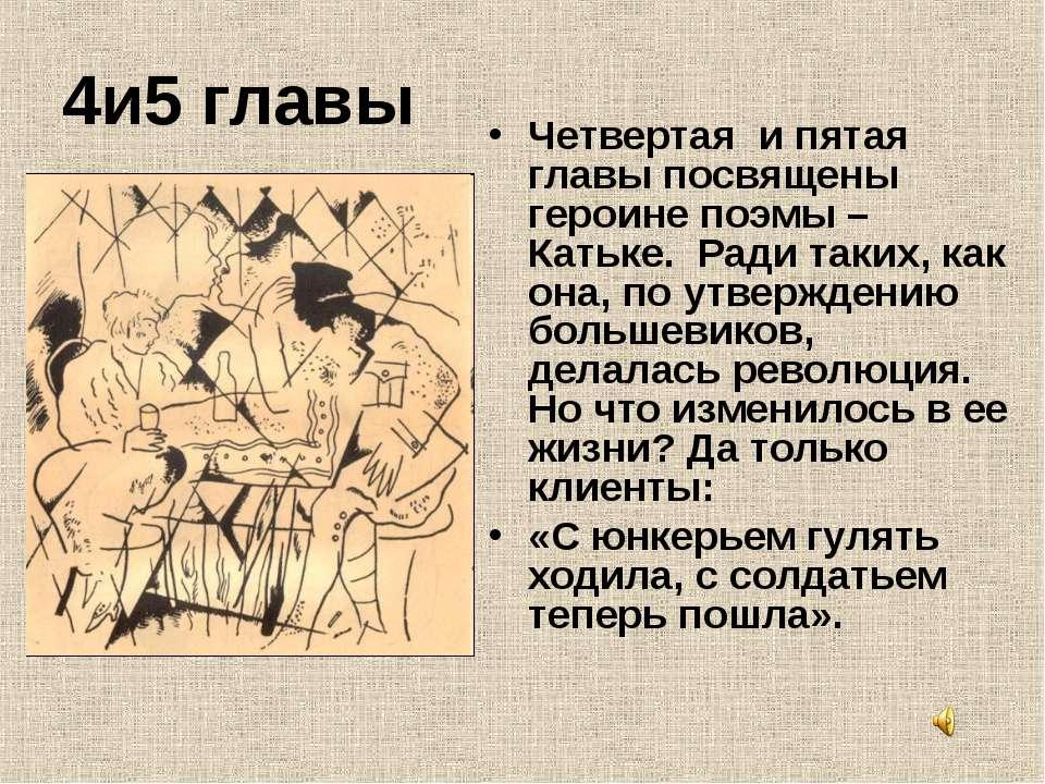 4и5 главы Четвертая и пятая главы посвящены героине поэмы – Катьке. Ради таки...
