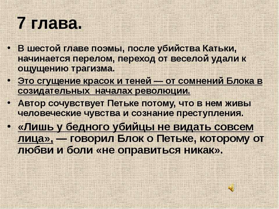 7 глава. В шестой главе поэмы, после убийства Катьки, начинается перелом, пер...