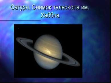 Сатурн. Снимок телескопа им. Хаббла
