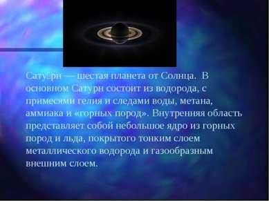 Сату рн — шестая планета от Солнца. В основном Сатурн состоит из водорода, с ...