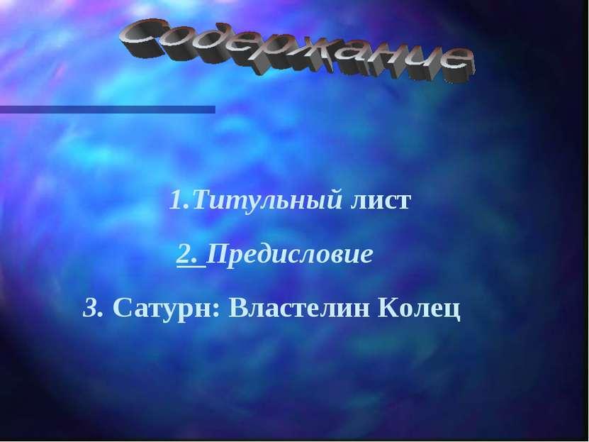 1.Титульный лист 2. Предисловие 3. Сатурн: Властелин Колец