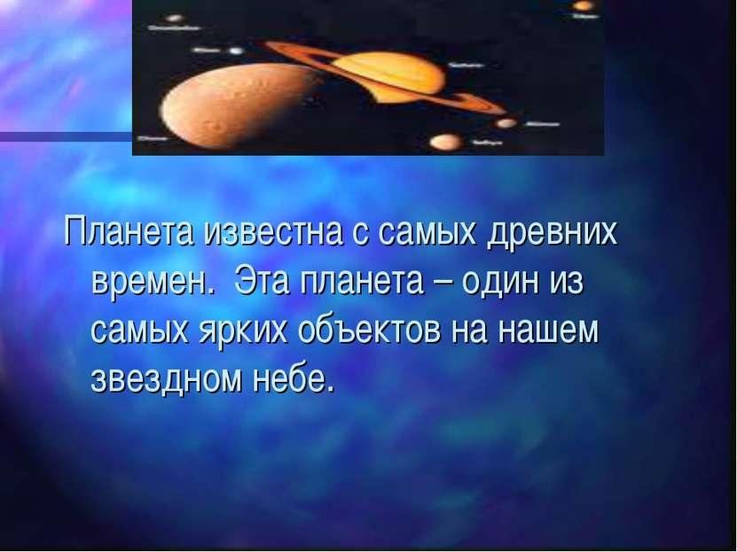 Планета известна с самых древних времен. Эта планета – один из самых ярких об...