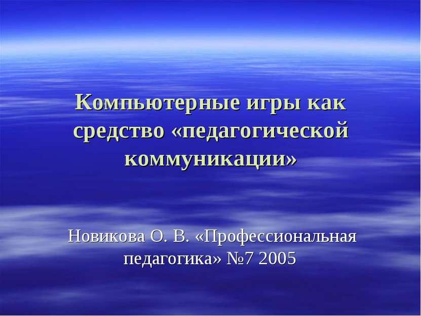Компьютерные игры как средство «педагогической коммуникации» Новикова О. В. «...
