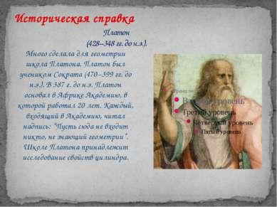 Платон (428–348 гг. до н.э.). Много сделала для геометрии школа Платона. Плат...