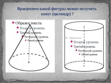 Вращением какой фигуры можно получить конус (цилиндр) ?