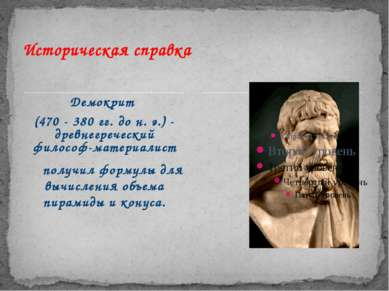 Демокрит (470 - 380гг. до н.э.) - древнегреческий философ-материалист получ...