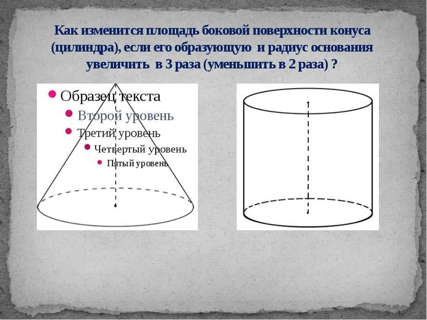 Как изменится площадь боковой поверхности конуса (цилиндра), если его образую...