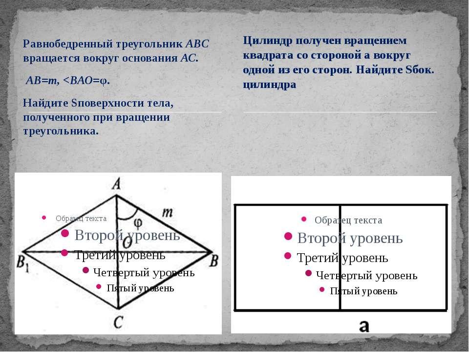 Равнобедренный треугольник ABC вращается вокруг основания АС. АВ=m,