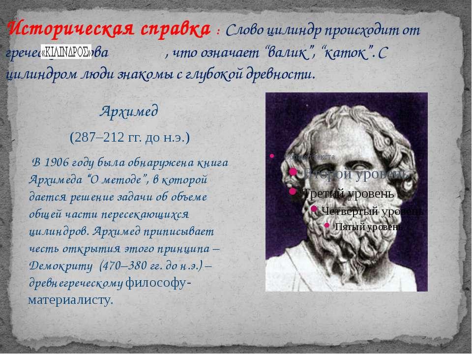 Историческая справка : Слово цилиндр происходит от греческого слова , что озн...
