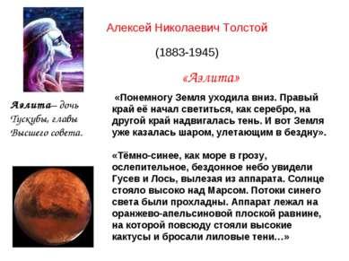Алексей Николаевич Толстой (1883-1945) Аэлита– дочь Тускубы, главы Высшего со...