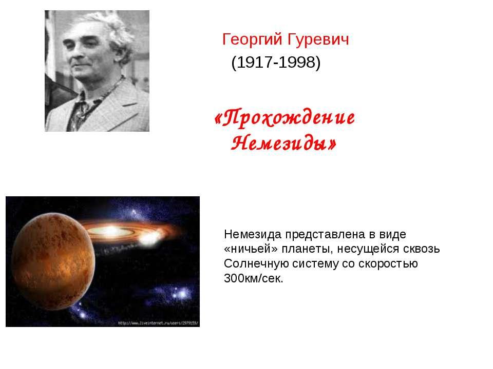 Георгий Гуревич (1917-1998) «Прохождение Немезиды» Немезида представлена в ви...