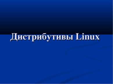 Дистрибутивы Linux