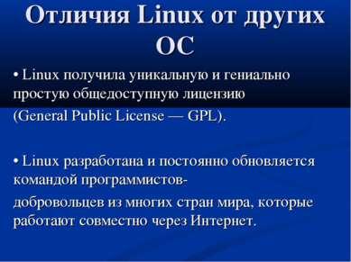 Отличия Linux от других ОС • Linux получила уникальную и гениально простую об...