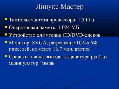 Линукс Мастер Тактовая частота процессора: 1,5 ГГц Оперативная память: 1 024 ...