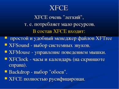 """XFCE XFCE очень """"легкий"""", т. е. потребляет мало ресурсов. В состав XFCE входи..."""