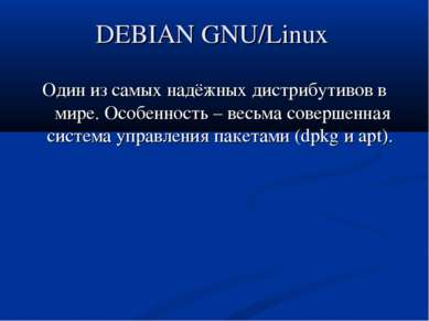 DEBIAN GNU/Linux Один из самых надёжных дистрибутивов в мире. Особенность – в...