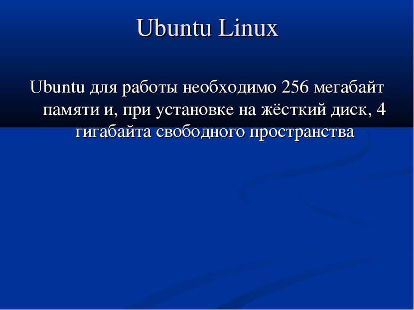 Ubuntu Linux Ubuntu для работы необходимо 256 мегабайт памяти и, при установк...
