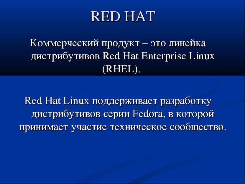 RED HAT Коммерческий продукт – это линейка дистрибутивов Red Hat Enterprise L...