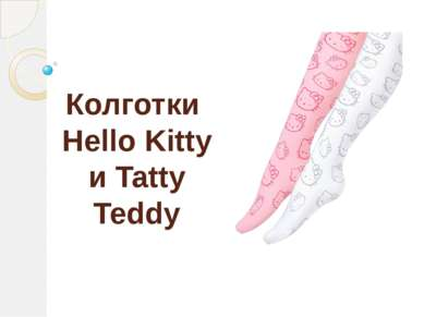 Колготки Hello Kitty и Tatty Teddy