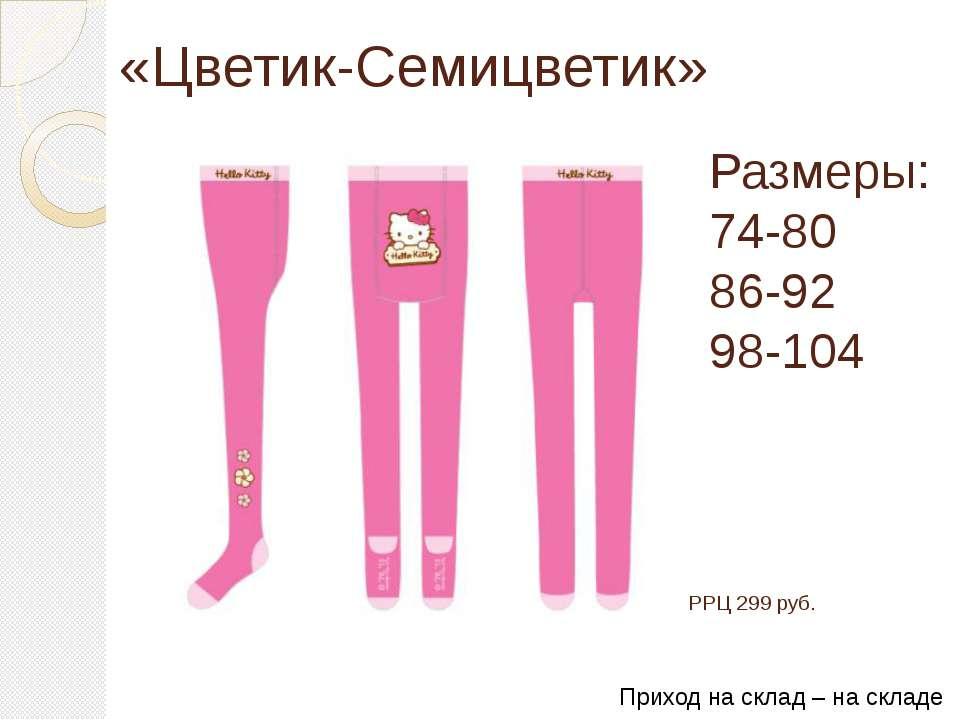 «Цветик-Семицветик» Размеры: 74-80 86-92 98-104 РРЦ 299 руб. Приход на склад ...