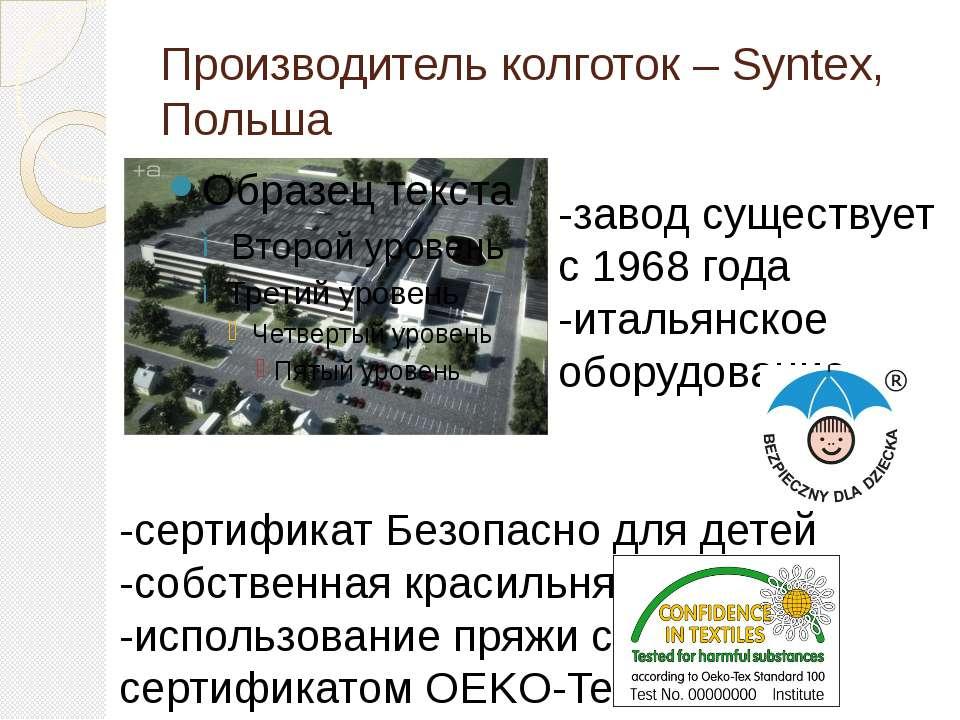 Производитель колготок – Syntex, Польша -завод существует с 1968 года -италья...