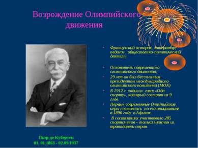 Французский историк, литератор, педагог , общественно-политический деятель; О...