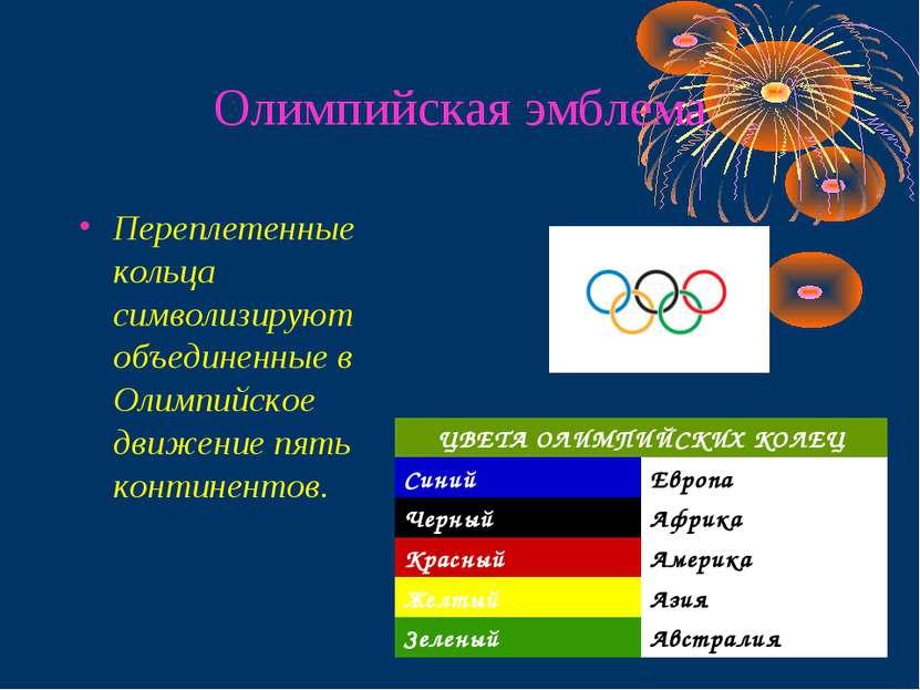 Олимпийская эмблема Переплетенные кольца символизируют объединенные в Олимпий...