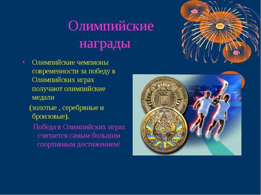 Олимпийские награды Олимпийские чемпионы современности за победу в Олимпийски...