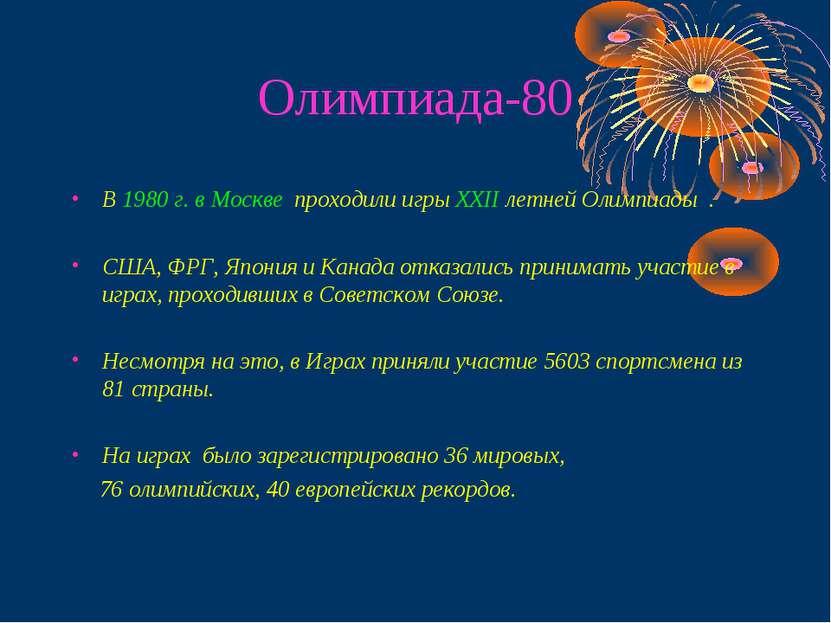Олимпиада-80 В 1980 г. в Москве проходили игры ХХII летней Олимпиады . США, Ф...