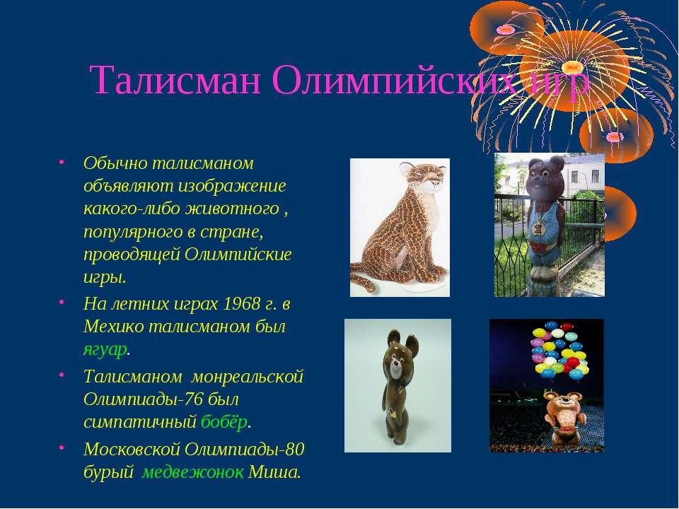 Талисман Олимпийских игр Обычно талисманом объявляют изображение какого-либо ...