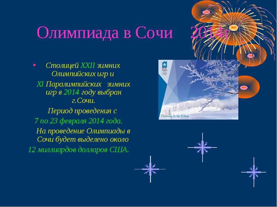 Олимпиада в Сочи 2014г Столицей ХХII зимних Олимпийских игр и ХI Паралимпийск...