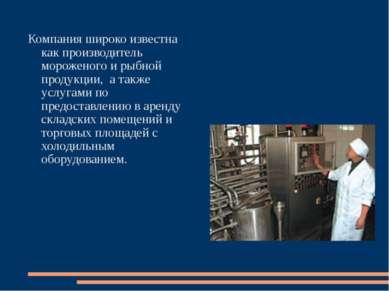 Компания широко известна как производитель мороженого и рыбной продукции, а т...