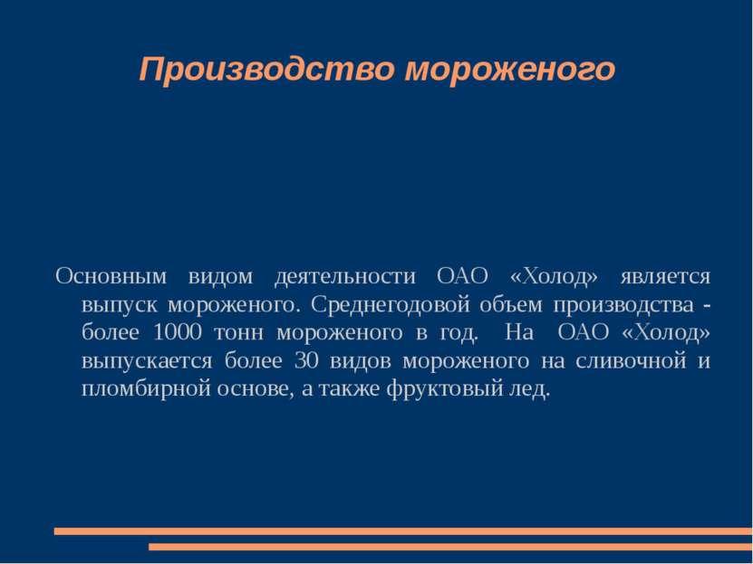 Производство мороженого Основным видом деятельности ОАО «Холод» является выпу...