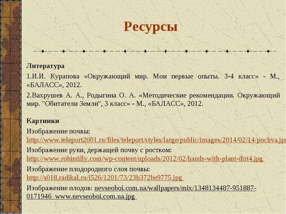 Литература И.И. Курапова «Окружающий мир. Мои первые опыты. 3-4 класс» - М., ...