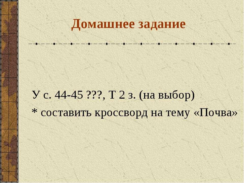 Домашнее задание У с. 44-45 ???, Т 2 з. (на выбор) * составить кроссворд на т...