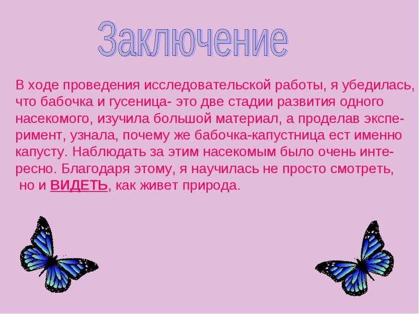 В ходе проведения исследовательской работы, я убедилась, что бабочка и гусени...