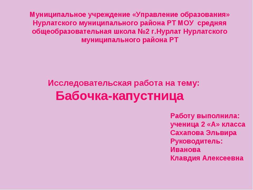 Муниципальное учреждение «Управление образования» Нурлатского муниципального ...
