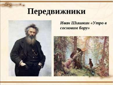Передвижники Иван Шишкин «Утро в сосновом бору»