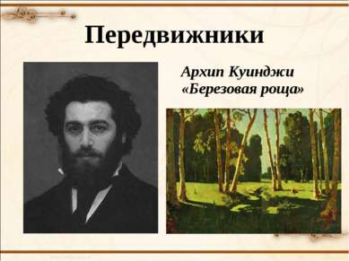 Передвижники Архип Куинджи «Березовая роща»