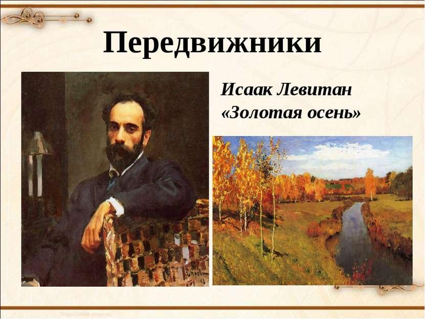 Передвижники Исаак Левитан «Золотая осень»