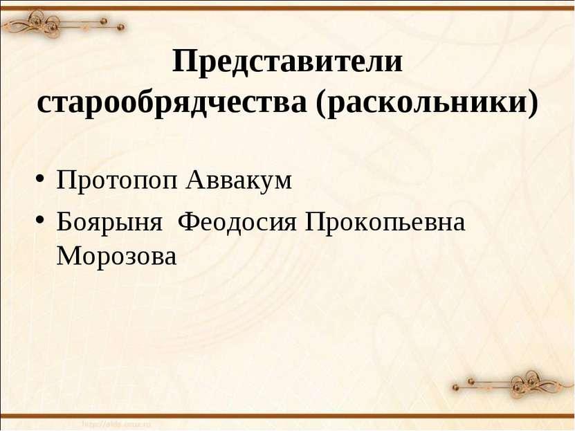 Представители старообрядчества (раскольники) Протопоп Аввакум Боярыня Феодоси...