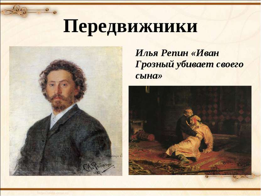 Передвижники Илья Репин «Иван Грозный убивает своего сына»