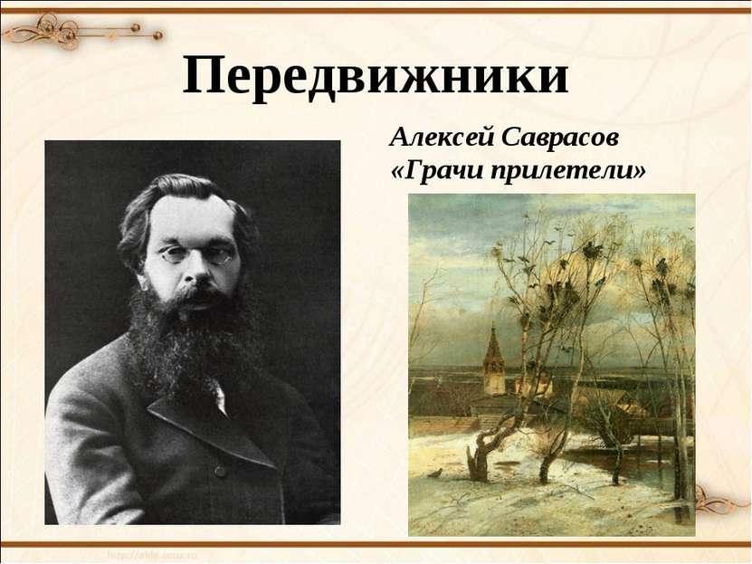 Передвижники Алексей Саврасов «Грачи прилетели»