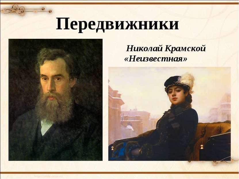 Передвижники Николай Крамской «Неизвестная»