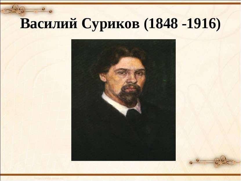 Василий Суриков (1848 -1916)