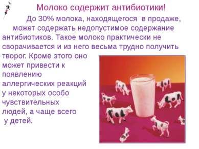 Молоко содержит антибиотики! До 30% молока, находящегося в продаже, может со...