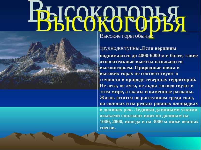 Высокие горы обычно труднодоступны.Если вершины поднимаются до 4000-6000 м и ...