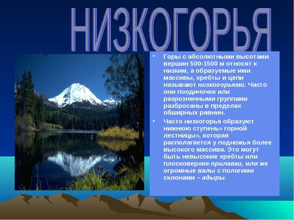 Горы с абсолютными высотами вершин 500-1500 м относят к низким, а образуемые ...