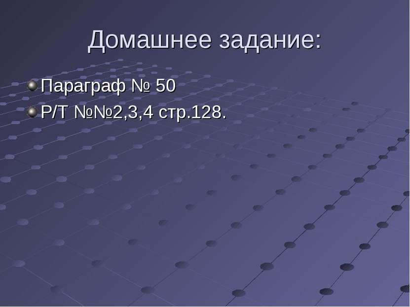 Домашнее задание: Параграф № 50 Р/Т №№2,3,4 стр.128.